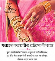 Celebrate Karwachauth with Free Gold Pendent from Tanishq