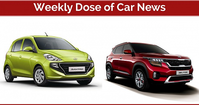 Weekly Dose of Car News