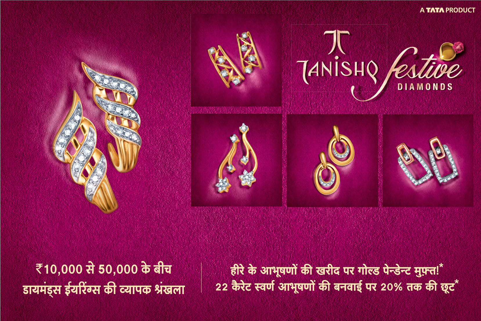 Home Design Story Free Coins Diwali Offers Schemes And Discounts On Tanishq Jewellery