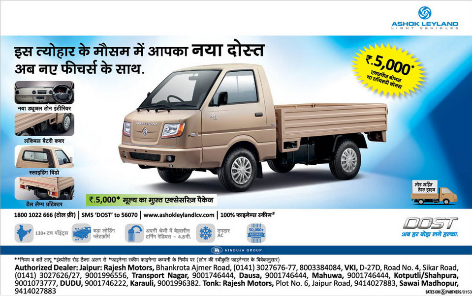 Ashok Leyland Dost With Free Accessories And Exchange