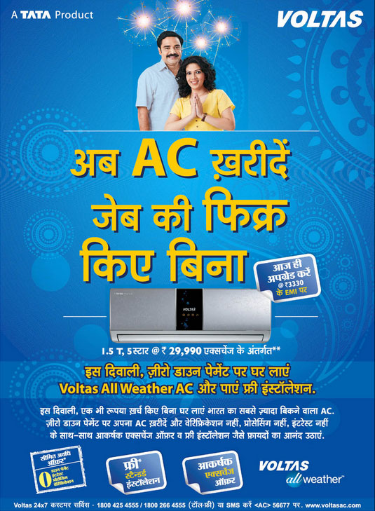 Voltas All Weather Ac With No Down Payment Scheme On Diwali