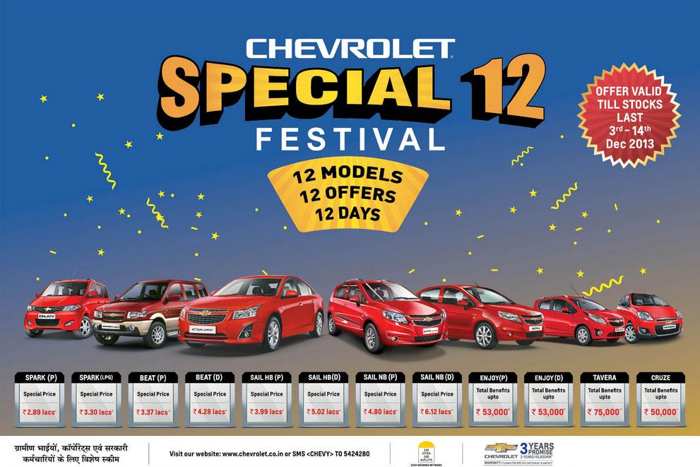 uae in offer offers chevrolet oman yallamotor news car ramadan