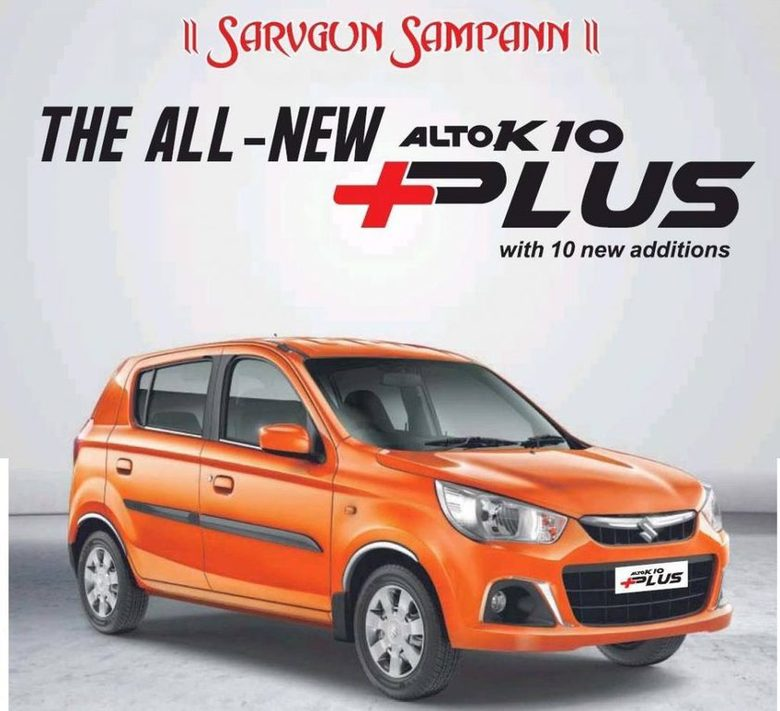 Maruti Swift Now To Have Amt Automatic Transmission In Top: Maruti Suzuki Launches Alto K10 Plus Edition At INR 3.40 Lakh